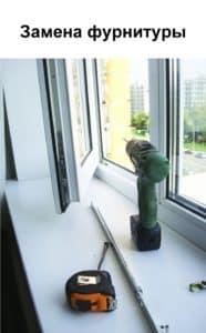 Zamena-furnituri-na-plastikovih-oknah